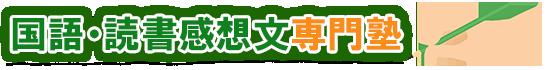国語・読書感想文専門塾